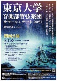 東京大学音楽部管弦楽団サマーコンサート2021 関西公演<中止となりました>