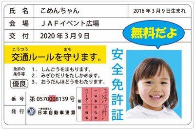 JAF交通安全イベント in ブルメールHAT神戸