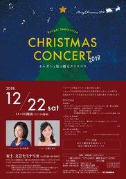 クリスマスコンサート2018 オルガンと歌で贈るクリスマス