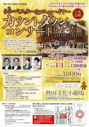 ジルベスター&ニューイヤー カウントダウンコンサート in あつた 2018-2019
