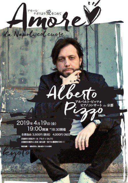 ナポリより愛をこめて アルベルト・ピッツォ ピアノコンサート