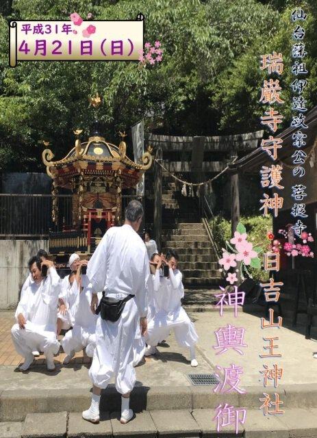 日吉山王神社神輿渡御