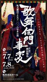 株式劇団マエカブ2018年本公演「歌舞伎門事変」
