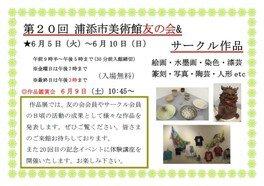 第20回 浦添市美術館友の会・サークル作品展