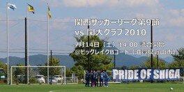 関西サッカーリーグ第9節「レイジェンド滋賀FC vs 関大クラブ2010」