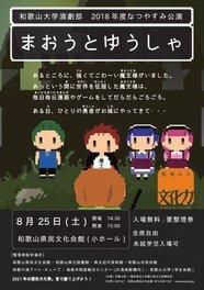 和歌山大学演劇部なつやすみ公演「まおう と ゆうしゃ」