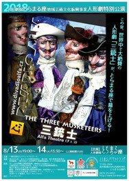 海外人形劇団特別公演「三銃士~The Three Musketeers~