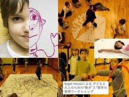 ART教育プロジェクト 子どもと大人のための動きと描写の表現ワークショップ