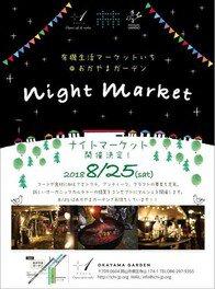 有機生活マーケットいち@おかやまガーデン night market