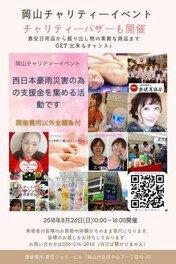 岡山チャリティーイベント