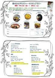 備前甘味(スウィーツ)の会加盟店6店舗