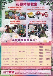 ふるさとキラキラフェスティバル 花緑体験教室