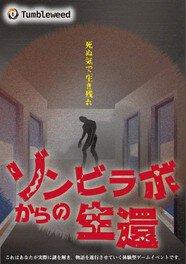 リアル謎解きゲーム「ゾンビラボからの生還」