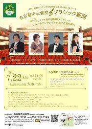 名古屋市公会堂 クラシック広間 Vol.17「フルートアンサンブルが奏でる夏の調べ」