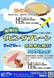 飛行機工作「リビングプレーンの製作と飛行」(8月)