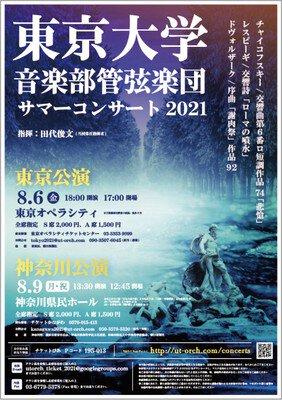 東京大学音楽部管弦楽団サマーコンサート2021 神奈川公演