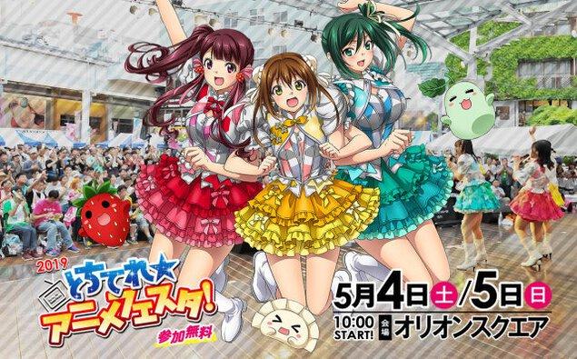 とちてれ☆アニメフェスタ2019