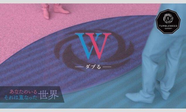 リアル謎解きゲーム「W-ダブる-」タンブルウィード