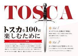 オペラ「トスカ」を100倍楽しむために(名古屋市芸術創造センター)