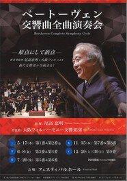 ベートーヴェン交響曲全曲演奏会1