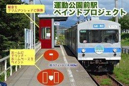 弘南鉄道:運動公園前駅ペイントプロジェクト