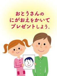 父の日イベント にがおえをプレゼントしよう!