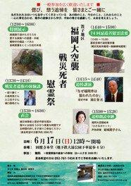 福岡大空襲 戦災死者慰霊祭