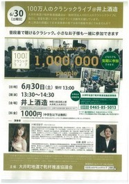 100万人のクラシックライブ@井上酒造