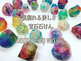 手作り石鹸体験!「クリアな宝石石鹸」7月@大阪の石けん教室16soap