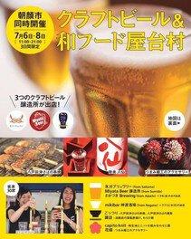 クラフトビール&和フード屋台村 in 入谷朝顔市