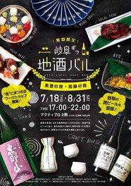 岐阜地酒バル~美濃の食・飛騨の食~