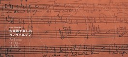 KIOI CONCERT 東京藝術大学卒業生によるコンサート 古楽器で楽しむヴィヴァルディ