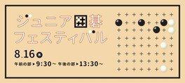 ジュニア囲碁フェスティバル 2018夏