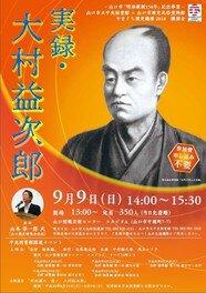 やまぐち歴史講座2018 第一弾 上映会「花神 総集編」
