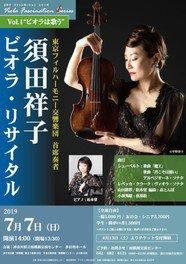 ビオラ・ファッシネーション・シリーズVol.1『ビオラは歌う』須田祥子ビオラ・リサイタル