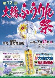 第12回 大橋ふうりん祭