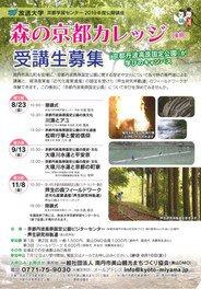 森の京都カレッジ