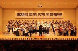 第34回 海老名市民音楽祭