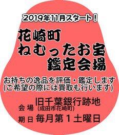 成田山開運不動市(花崎町ねむったお宝鑑定会場)(7月)<中止となりました>
