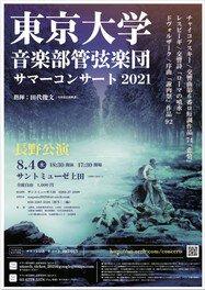 東京大学音楽部管弦楽団サマーコンサート2021 長野公演