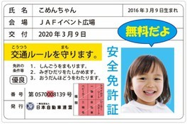 JAF交通安全イベントイオンモール猪名川