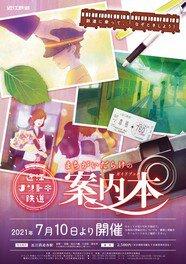 周遊型謎解きイベント 近江ナゾトキ鉄道『まちがいだらけの案内本』
