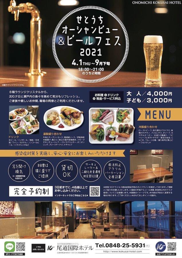 せとうちオーシャンビュー&ビールフェス2021