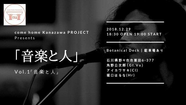 come home Kanazawa Vol.1「音楽と人」