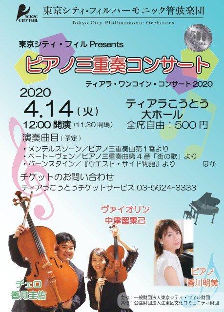 ティアラ ワンコイン・コンサート ピアノ三重奏コンサート<中止となりました>