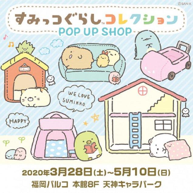 【臨時休館】すみっコぐらしコレクション POP UP SHOP