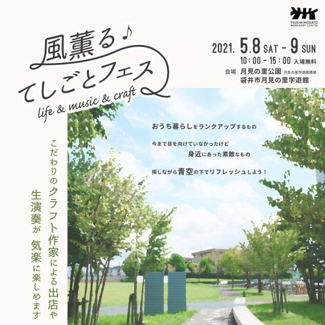 風薫るてしごとフェス life & music & craft
