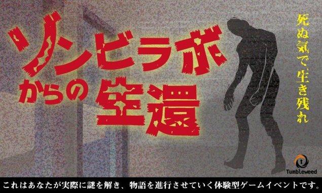 リアル謎解きゲーム『ゾンビラボからの生還』タンブルウィード