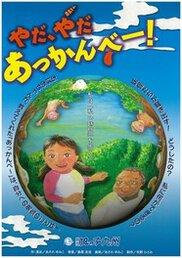 劇団風の子九州GWファミリー劇場「やだ、やだ あっかんべー」