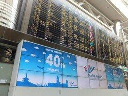 開港40周年記念成田空港見学miniツアー<中止となりました>